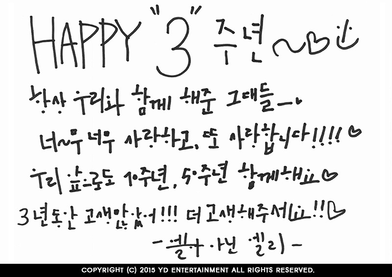 [TRANS] 150216 EXID 3nd Years Anniversary Messages